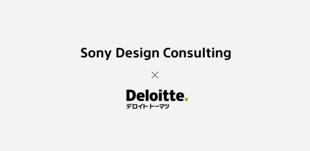 Deloitte x Sony Design Consulting