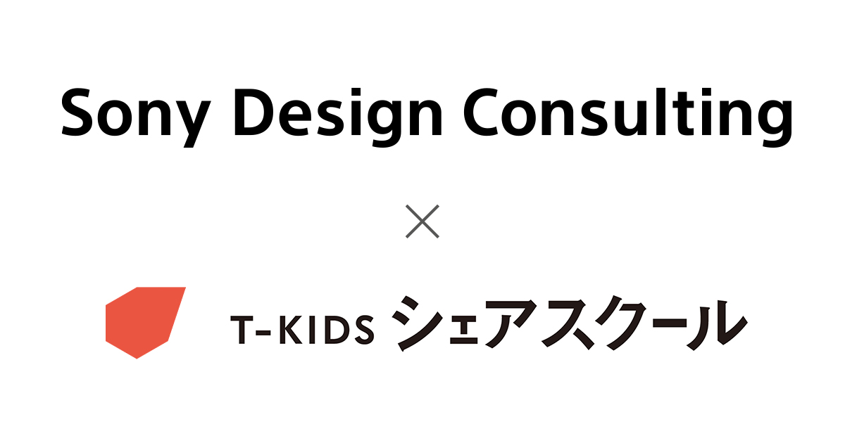 Sony Design Consulting T-KIDS シェアスクール